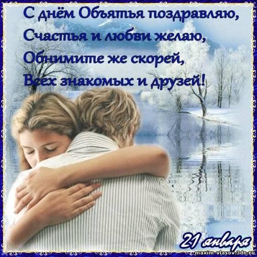 Картинки: день объятий картинки - к праздникам открытки для поздравления (картинки) в омске